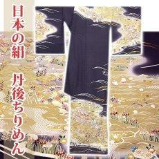 画像2: ■「本染め」 日本の絹 丹後ちりめん 風景図 金駒刺繍 金彩加工 ボカシ 最高級 正絹 訪問着■ (2)