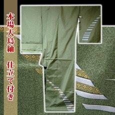 画像2: ■手縫い仕立て付き 本場大島紬 「薩摩染織謹製」 タタキ染め 訪問着■ (2)