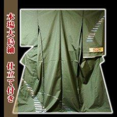 画像1: ■手縫い仕立て付き 本場大島紬 「薩摩染織謹製」 タタキ染め 訪問着■ (1)