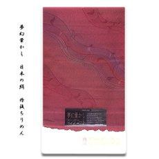 画像1: ■「夢幻暈かし」 日本の絹 丹後ちりめん生地使用 立体的な地紋起こし 正絹 ロングコート 羽尺 羽織 和装コート■ (1)
