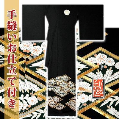画像1: ■手縫いお仕立て付き! 菱に鶴 金駒刺繍 松笹梅 作家物 落款 黒留袖■