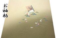 画像4: ■「本染め」 ボカシ染め 日本の絹 丹後ちりめん 松竹梅 吉祥文様 正絹 付下げ■ (4)