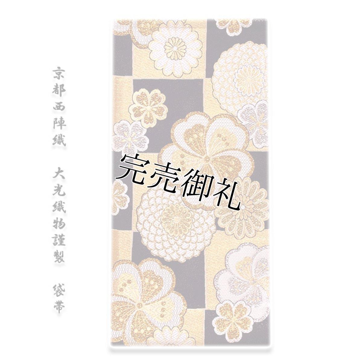 画像1: ■京都西陣織「大光織物謹製」 煌びやかで豪華な 黒色 金色 紫色 振袖に最適 変わり結び 長尺 正絹 袋帯■ (1)