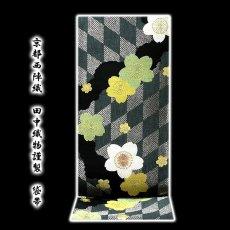 画像1: ■京都西陣織「田中織物謹製」 振袖にも サクラ柄 正絹 袋帯■ (1)