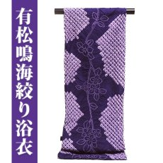 画像1: ■伝統工芸品 有松鳴海絞り 青紫色 最高級 浴衣■ (1)