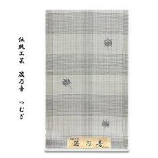 画像1: ■「伝統工芸」 筬乃音 グレー色系 格子柄 正絹 紬■ (1)