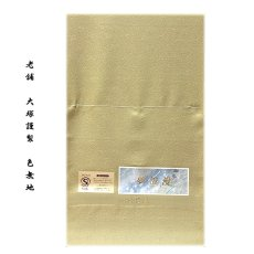 画像1: ■「寿光織-夢浪漫」 地紋 国際シルクマーク入り 正絹 色無地■ (1)