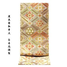 画像1: ■「慶長菱取華文-白寿苑謹製」 訪問着 フォーマル 京都西陣織 白色系 正絹 高級 袋帯■ (1)