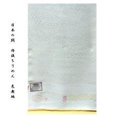 画像1: ■「日本の絹:丹後ちりめん生地使用」 藍白色系 地紋 堅牢染 正絹 色無地■ (1)