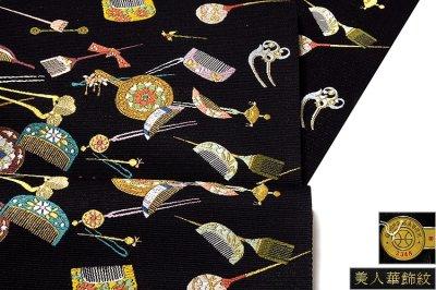 画像3: ■「京都西陣織:帯匠山下謹製」 美人華飾紋 黒色 正絹 袋帯■