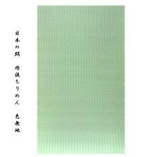 画像1: ■【訳あり】「日本の絹:丹後ちりめん生地使用」 別誂え 薄萌葱色 地紋 正絹 色無地■ (1)