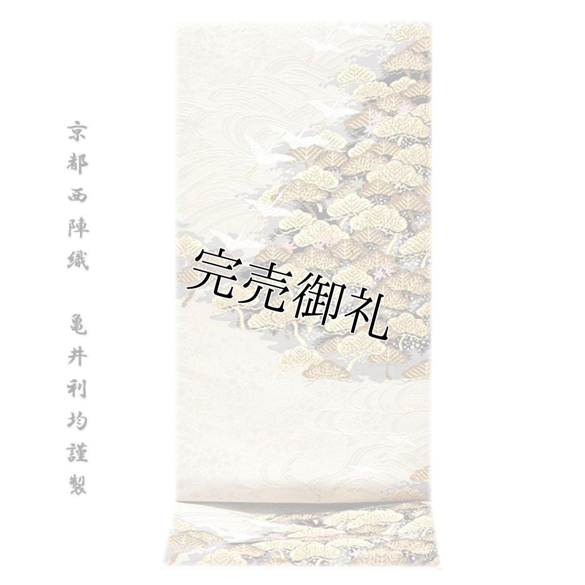 画像1: ■【訳あり】「京都西陣織:亀井利均謹製」 松に飛び鶴 金糸織 正絹 袋帯■ (1)