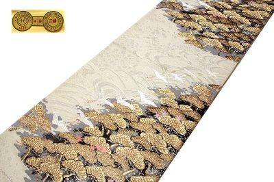 画像1: ■【訳あり】「京都西陣織:亀井利均謹製」 松に飛び鶴 金糸織 正絹 袋帯■