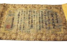 画像5: ■「格天花鳥絵文」 金色系 華やかで煌びやかな 全通柄 正絹 袋帯■ (5)