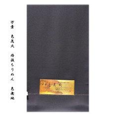 画像1: ■「万葉:色花火」 日本の絹 丹後ちりめん生地使用 褐色系 4丈 反物 正絹 色無地■ (1)