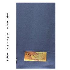 画像1: ■「万葉:色花火」 日本の絹 丹後ちりめん生地使用 紺鼠色系 4丈 反物 正絹 色無地■ (1)