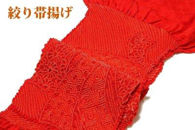 画像1: ■「贅沢な絞り」 華やかでオシャレな 束ね熨斗 中抜き絞り 振袖 正絹 帯揚げ■