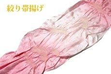 画像1: ■【訳あり】「贅沢な絞り」 青海波 可愛らしい 薄ピンク色系 中抜き絞り 振袖 正絹 帯揚げ■ (1)