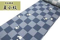 画像1: ■市松模様 紺鼠色系 オシャレ 夏物 絽 反物 正絹 小紋■ (1)