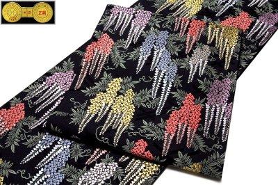 画像2: ■「京都西陣織:タケジ織物謹製」 色鮮やかで見事な 藤花文様 黒色 正絹 高級 袋帯■