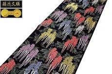 画像2: ■「京都西陣織:タケジ織物謹製」 色鮮やかで見事な 藤花文様 黒色 正絹 高級 袋帯■ (2)