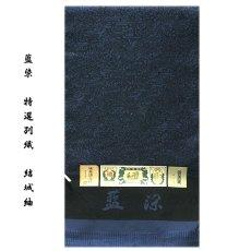 画像1: ■【訳あり】「藍染:結城紬」 特選別織 深い紺鼠色 反物 正絹 紬■ (1)