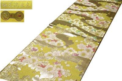 画像1: ■「京都西陣織:しらえ織物謹製」 桜花流水文 振袖 訪問着におすすめ 正絹 袋帯■