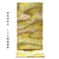 画像1: ■「京都西陣織:しらえ織物謹製」 桜花流水文 振袖 訪問着におすすめ 正絹 袋帯■ (1)