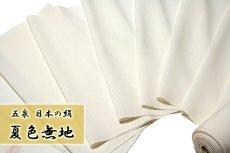 画像1: ■「お好みの色に染める-白生地」 五泉 日本の絹使用 白色 夏物 五本絽 高級 反物 正絹 色無地■ (1)