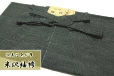 画像1: ■「仕立て上がり:特選 米沢織」 男物 味わい深い節糸 縞柄 正絹 米沢紬 馬乗袴■ (1)