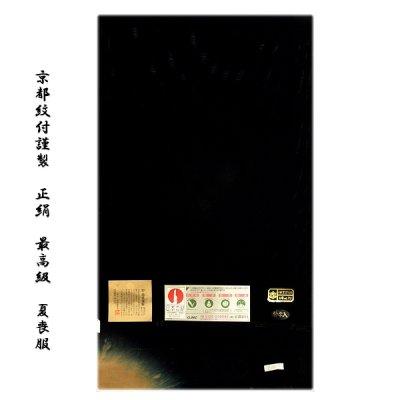 画像3: ■「老舗:京都紋付謹製」 五泉 日本の絹使用 クリスタルガード加工済み 石持ち 黒色 夏物 駒絽 反物 正絹 最高級 喪服■