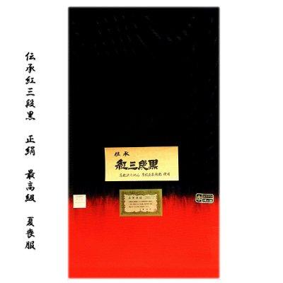 画像3: ■「伝承 紅三段黒」 五泉 日本の絹使用 浜ちりめん生地 石持ち 黒色 夏物 駒絽 反物 正絹 最高級 喪服■