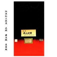 画像1: ■「伝承 紅三段黒」 五泉 日本の絹使用 浜ちりめん生地 石持ち 黒色 夏物 駒絽 反物 正絹 最高級 喪服■ (1)