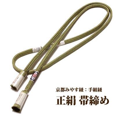 画像1: ■「日本製 創作くみひも 京都みやす紐:帯締め」 手組紐 平組 正絹 高級 帯〆■