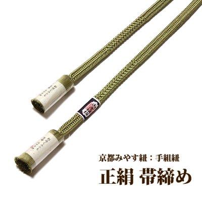 画像2: ■「日本製 創作くみひも 京都みやす紐:帯締め」 手組紐 平組 正絹 高級 帯〆■