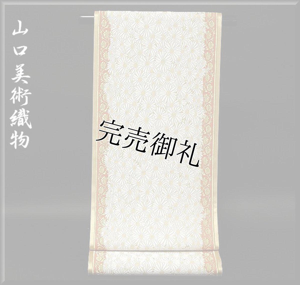 画像1: ■山口美術織物謹製 献上春菊文 唐織錦 袋帯■ (1)