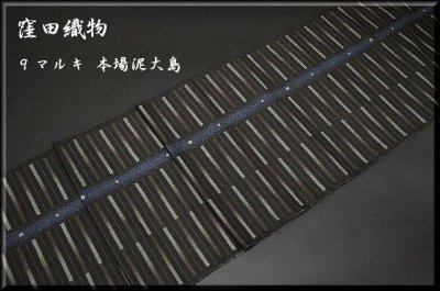 画像1: ■最高級品 「窪田織物」謹製 7マルキ 銀河平原 本場泥大島紬■
