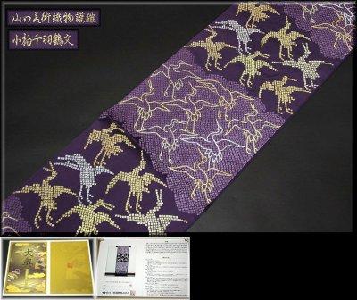 画像2: ■山口美術織物謹製 小袖千羽鶴文 絞り風 唐織 袋帯■