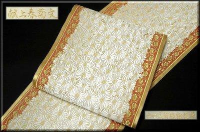 画像1: ■山口美術織物謹製 献上春菊文 唐織錦 袋帯■