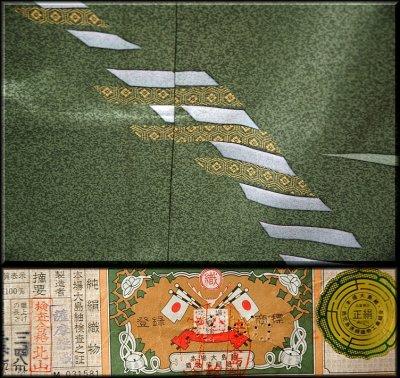 画像3: ■手縫い仕立て付き 本場大島紬 「薩摩染織謹製」 タタキ染め 訪問着■