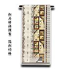 [和楽屋] ◆絹化粧 箔松竹梅 本場筑前博多織 8寸 名古屋帯◆