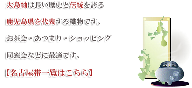 大島紬に合う 名古屋帯一覧はこちらから