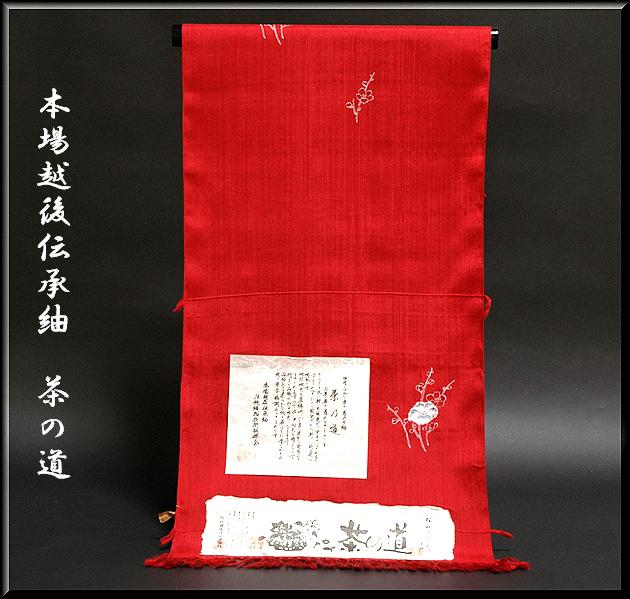 画像1: ■本場越後伝承紬 「茶の道」 お茶席に最適 本草木染 紬■ (1)