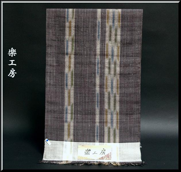 画像1: ■楽工房 京都西陣老舗「じゅらく謹製」 縞柄 紬■ (1)