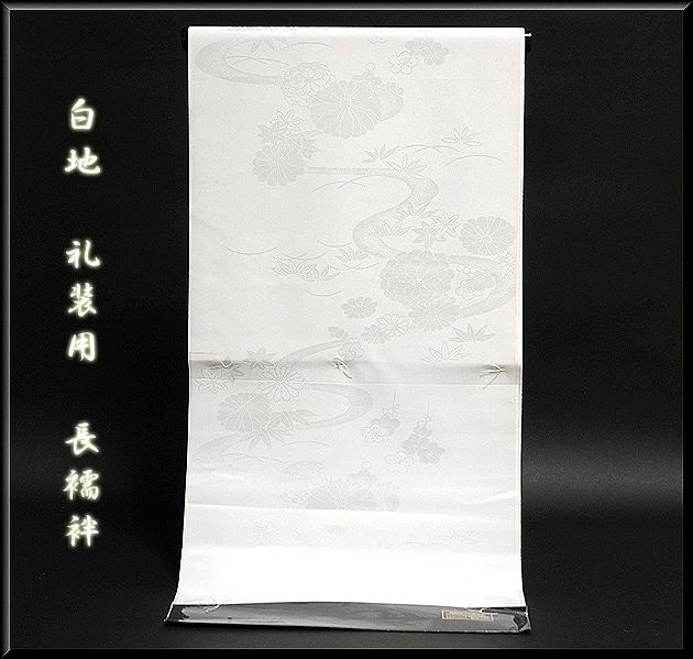 画像1: ■洗える着物 ポリエステル 菊梅に流水柄 白地 礼装用 長襦袢■ (1)