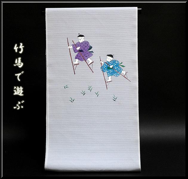 画像1: ■「竹馬で遊ぶ男の子」 可愛い 夏物 絽ちりめん 落款入り 名古屋帯■ (1)