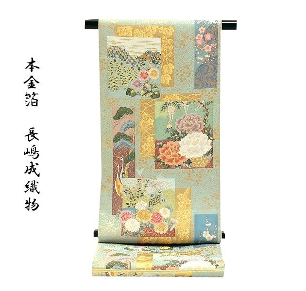 画像1: ■「長嶋成織物」 本金箔 色紙の薫 紹巴 【風詠】 ながしま帯 袋帯■ (1)