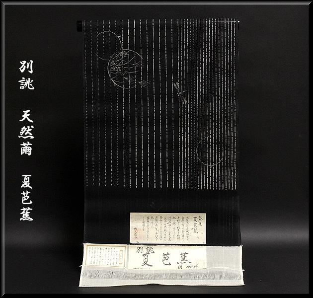 画像1: ■「別誂 夏芭蕉」 天然繭 黒地 粋な縞柄 夏物 正絹 紬■ (1)