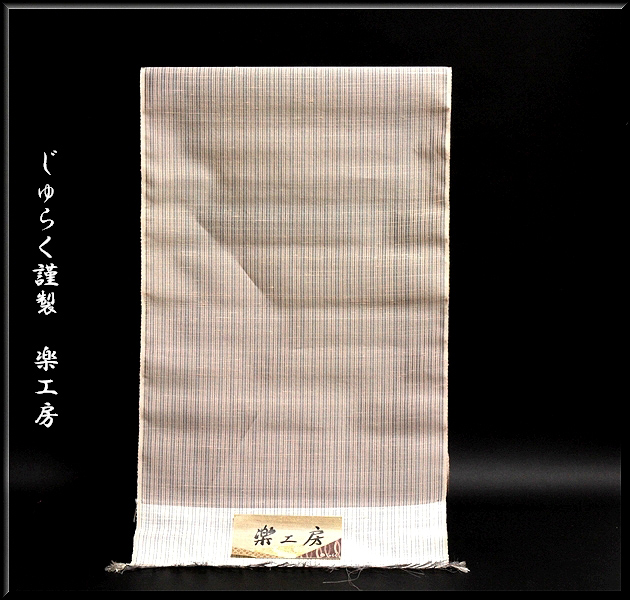 画像1: ■「楽工房 じゅらく謹製」 ベージュ地 縞柄 夏物 正絹 紬■ (1)
