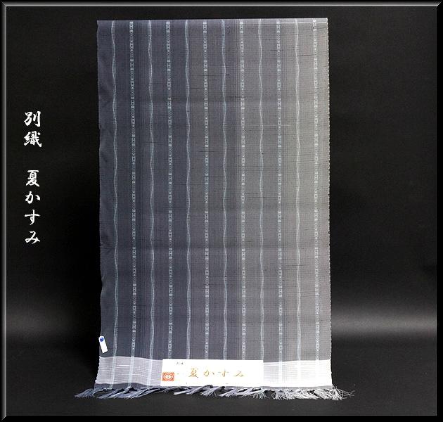 画像1: ■「別織 夏かすみ」 オシャレ 涼しげな 夏物 正絹 紬■ (1)